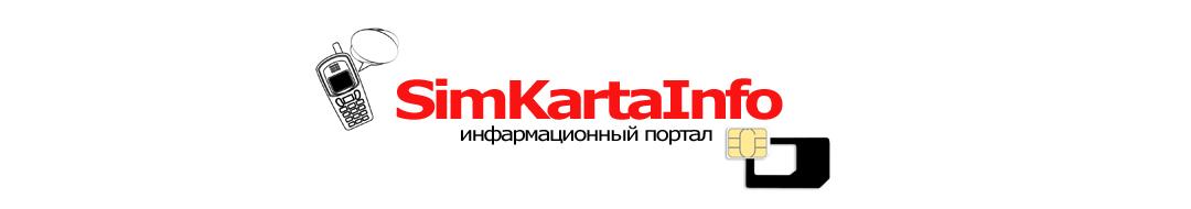 SimKartaInfo