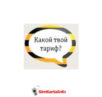 Как проверить тариф на Билайне на телефоне