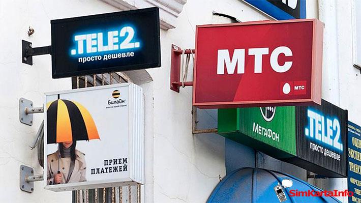 Какая мобильная связь лучше в России